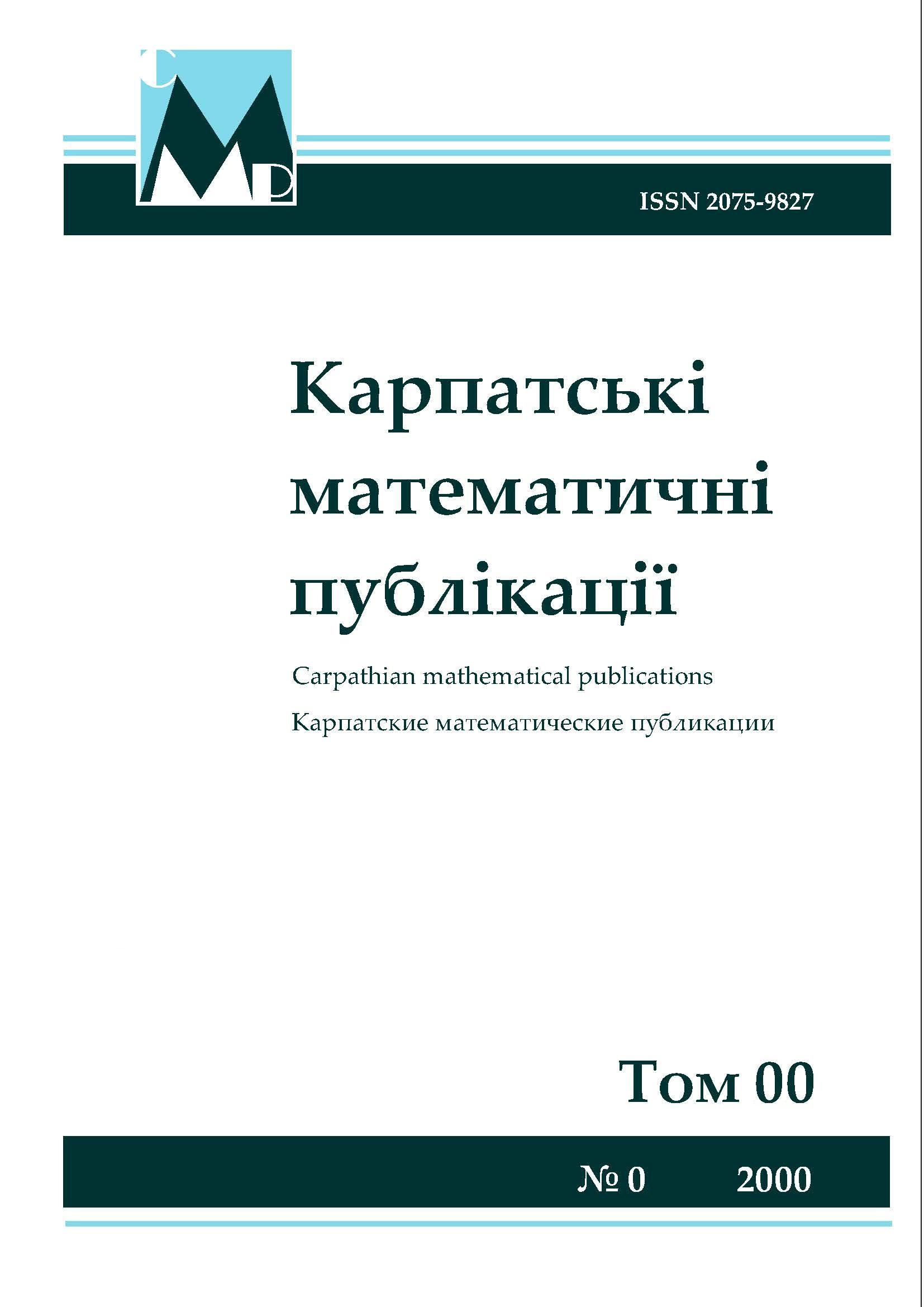 Carpathian Mathematical Publications